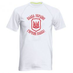 Мужская спортивная футболка Слава! Слава! Слава!