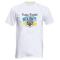 Чоловіча спортивна футболка Слава Україні