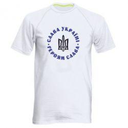 Мужская спортивная футболка Слава Україні! Героям Слава (коло) - FatLine