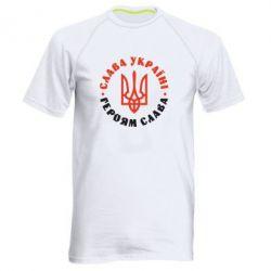Мужская спортивная футболка Слава Україні! Героям слава! (у колі)