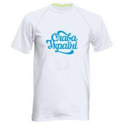 Мужская спортивная футболка Слава Україні!