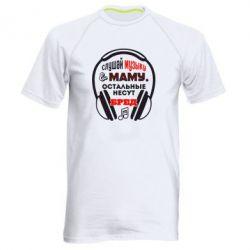 Мужская спортивная футболка Слушай музыку и маму - FatLine