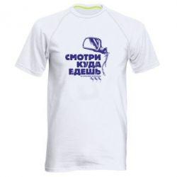 Мужская спортивная футболка Смотри куда едешь