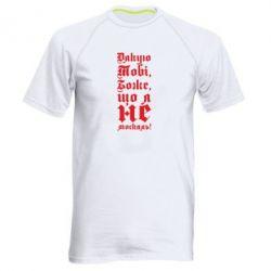 Чоловіча спортивна футболка Дякую Тобі, Боже, що я не москаль_готичний