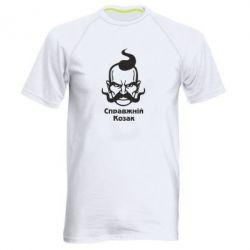 Мужская спортивная футболка Справжній український козак - FatLine