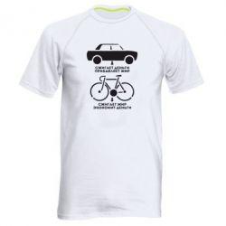 Мужская спортивная футболка Сравнение велосипеда и авто
