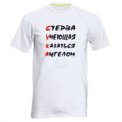 Мужская спортивная футболка Стерва умеющая казаться ангелом - FatLine
