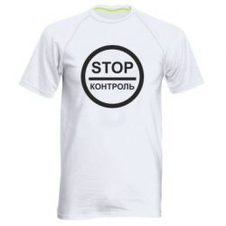 Купить Мужская спортивная футболка STOP Контроль, FatLine