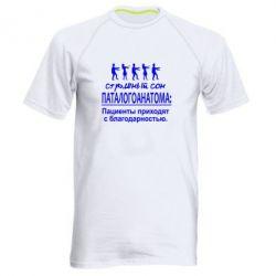Мужская спортивная футболка Страшный сон паталогоанатома - FatLine