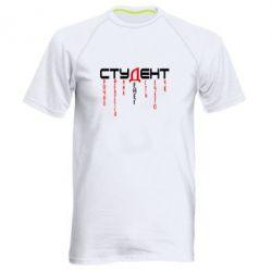 Мужская спортивная футболка Студент - FatLine