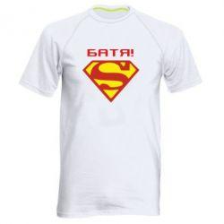 Мужская спортивная футболка Super Батя - FatLine