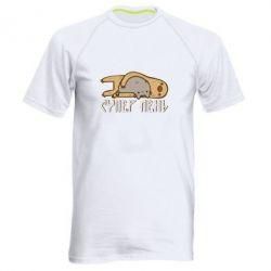 Мужская спортивная футболка Супер лень - FatLine