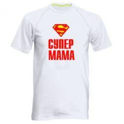 Мужская спортивная футболка Супер Мама - FatLine