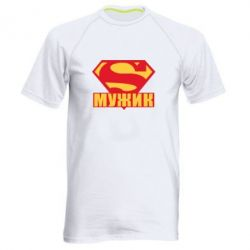 Мужская спортивная футболка Super-мужик, FatLine  - купить со скидкой