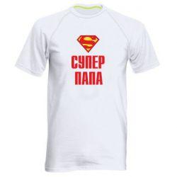 Мужская спортивная футболка Супер папа