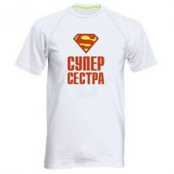 Мужская спортивная футболка Супер Сестра