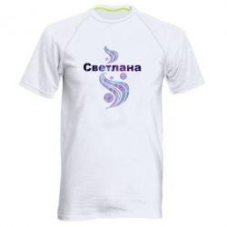 Мужская спортивная футболка Светлана