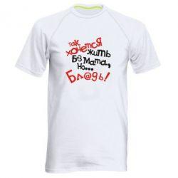 Мужская спортивная футболка Так хочется жить без мата - FatLine