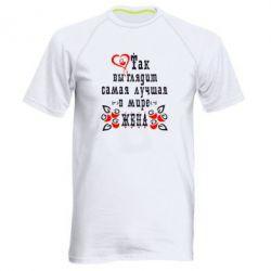 Мужская спортивная футболка Так выглядит лучшая в Мире жена - FatLine