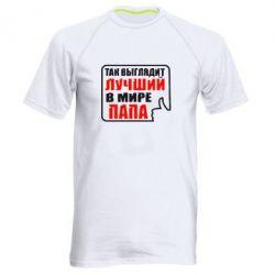 Мужская спортивная футболка Так выглядит лучший папа - FatLine
