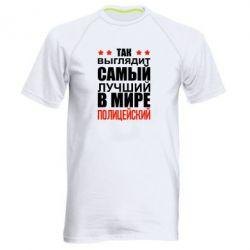 Купить Мужская спортивная футболка Так выглядит лучший полицейский, FatLine