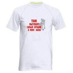 Мужская спортивная футболка Так выглядит самый лучший папа в мире - FatLine