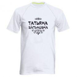 Мужская спортивная футболка Татьяна Батьковна - FatLine