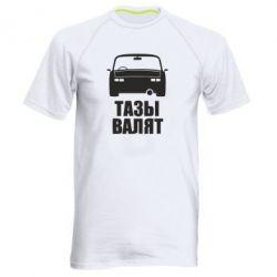 Мужская спортивная футболка Тазы Валят Лого - FatLine