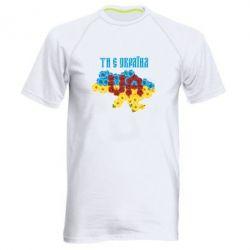 Мужская спортивная футболка Ти є Україна - FatLine