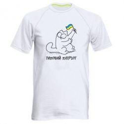 Мужская спортивная футболка Типовий кіт-патріот - FatLine