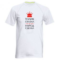 Мужская спортивная футболка Толик сказал - народ сделал! - FatLine
