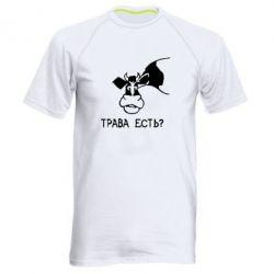 Мужская спортивная футболка Трава есть? - FatLine