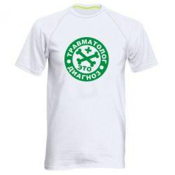 Мужская спортивная футболка Травматолог это диагноз - FatLine