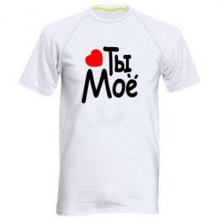 Мужская спортивная футболка Ты мое