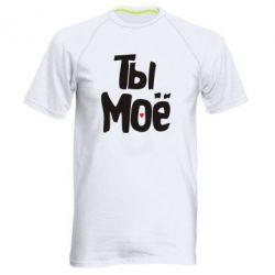 Мужская спортивная футболка Ты моё (парная)