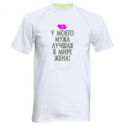Мужская спортивная футболка У моего мужа лучшая в мире жена! - FatLine