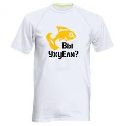 Мужская спортивная футболка УхуЕли? - FatLine