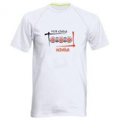 Мужская спортивная футболка Україна - моя країна!