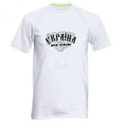 Мужская спортивная футболка Україна - моя земля! - FatLine