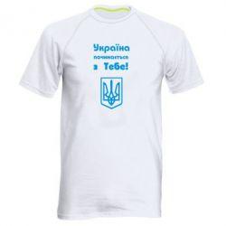 Мужская спортивная футболка Україна починається з тебе (герб) - FatLine