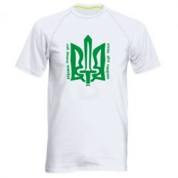 Мужская спортивная футболка Україна понад усе! Воля або смерть! - FatLine