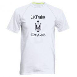 Мужская спортивная футболка Україна понад усе! (з гербом) - FatLine