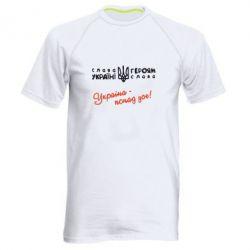 Мужская спортивная футболка Україна - понад усе!