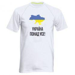 Мужская спортивная футболка Україна понад усе! - FatLine