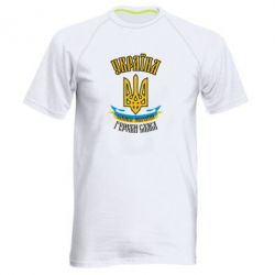 Мужская спортивная футболка Україна! Слава Україні! - FatLine