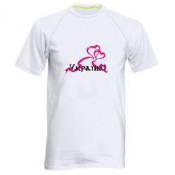 Мужская спортивная футболка Україна у серці - FatLine