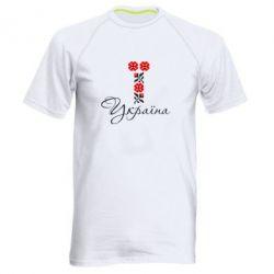 Мужская спортивная футболка Україна вишиванка - FatLine