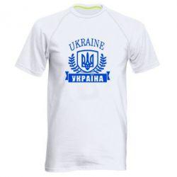 Мужская спортивная футболка Ukraine Украина - FatLine