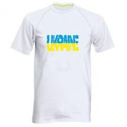 Мужская спортивная футболка Ukraine - FatLine