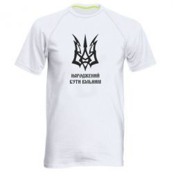 Мужская спортивная футболка Українець народжений бути вільним! - FatLine